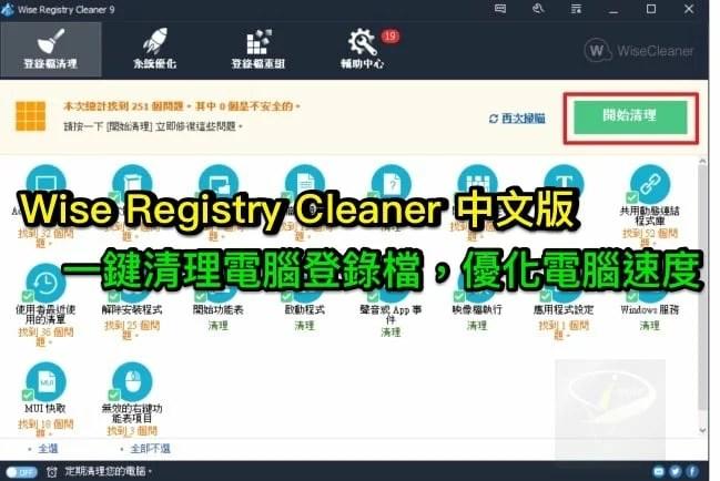 Wise-Registry-Cleaner