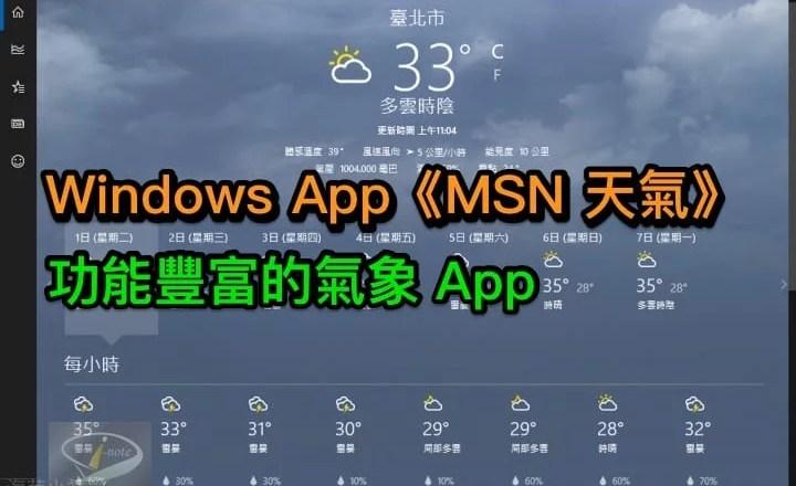 msn氣象