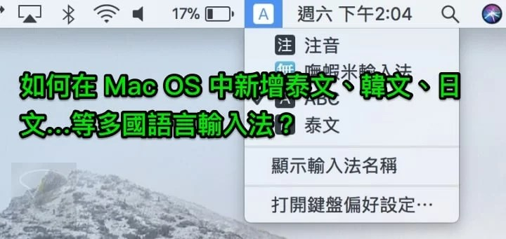 macos_add_new_IME