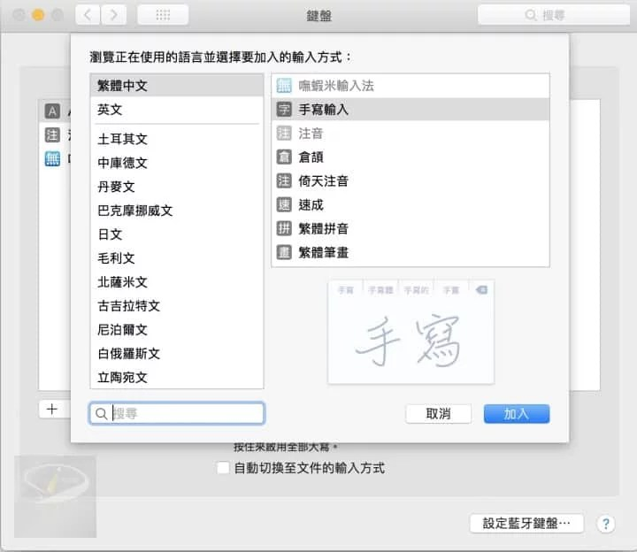 macos_add_new_IME_4