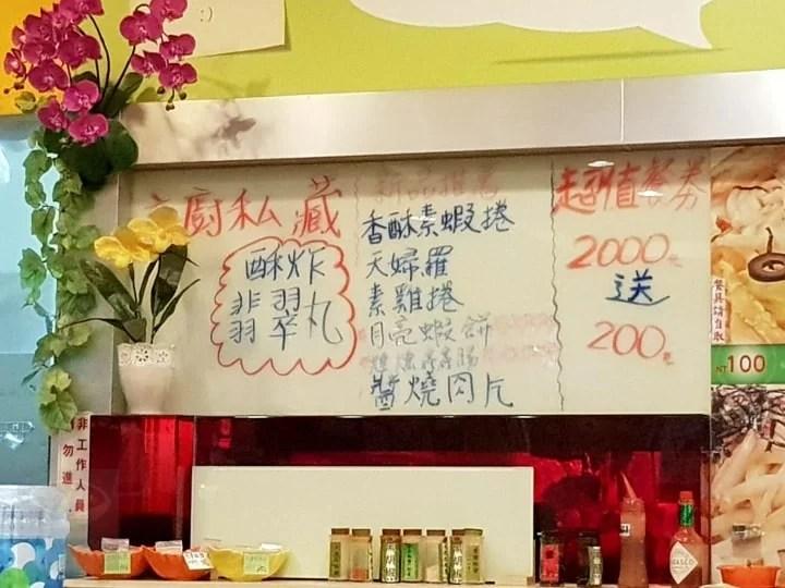 喜樂蔬食創意料理-2