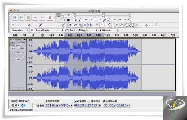 audacity_vocal_remover_4