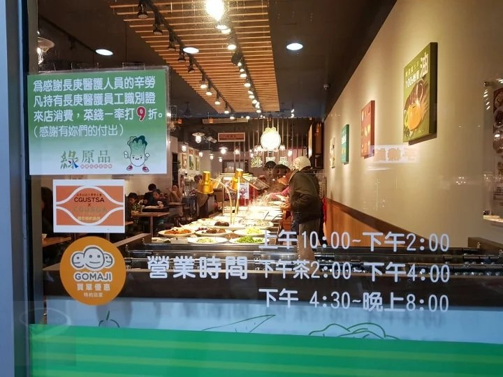 綠原品林口長庚店-13
