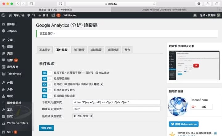 Google Analytics Dashboard for WP_1