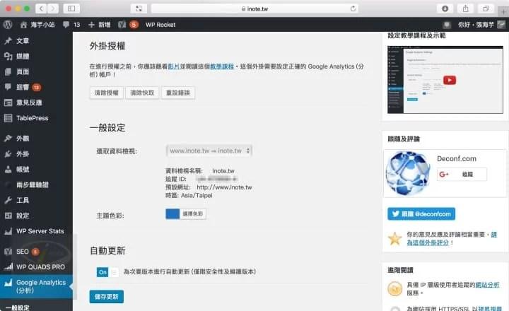 Google Analytics Dashboard for WP_7