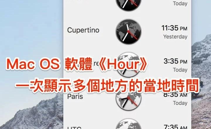 MAC-Hour