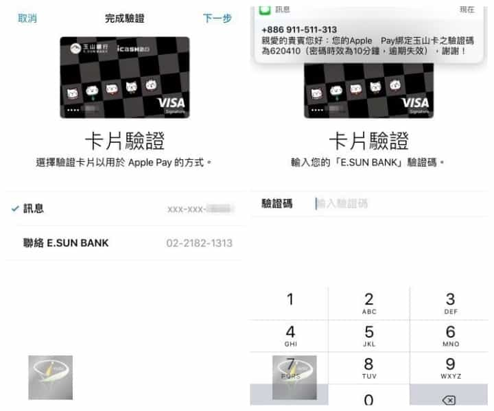 apple pay 合_4