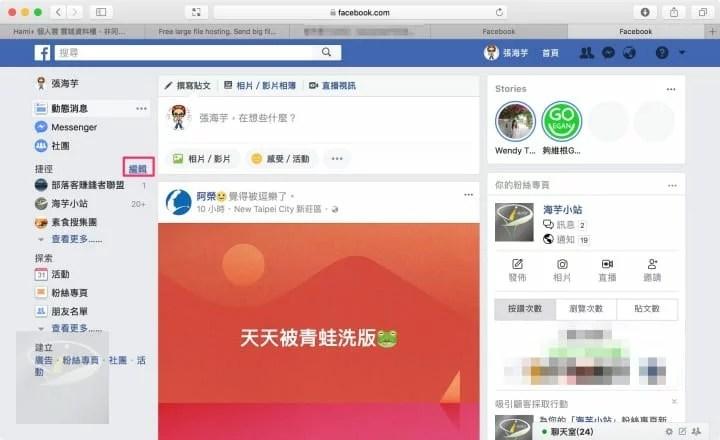 facebook auto-add gruop and remove_2