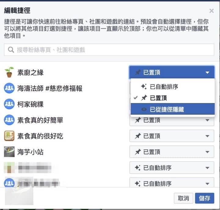 facebook-auto-add-gruop-and-remove_4