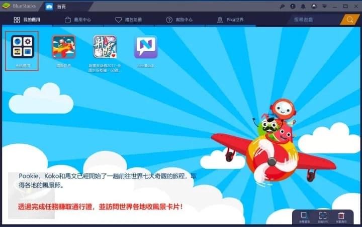 BlueStacks 4 130 0 1049 中文版~ Windows/macOS上的Android