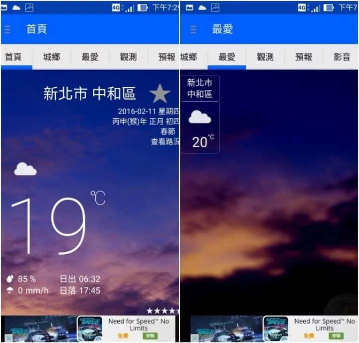 kny 台灣天氣_1