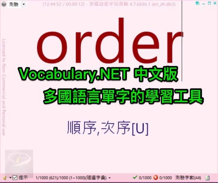 Vocabulary__NET