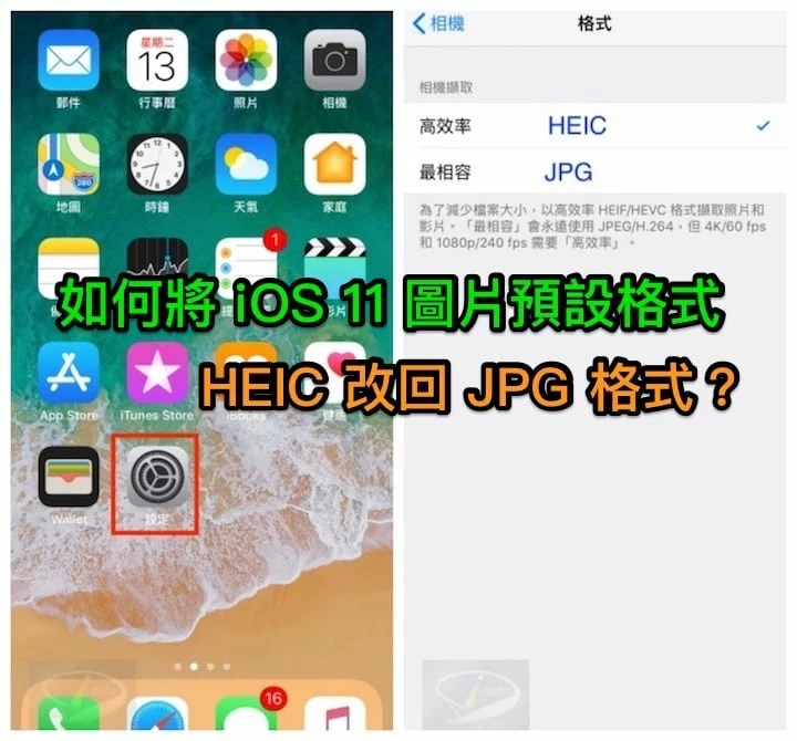 iPhone_HEIC_JPG