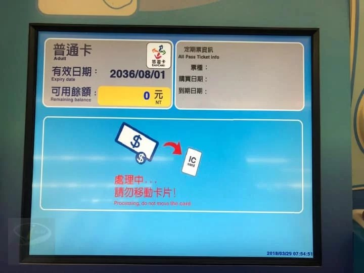 taipei_mrt_Monthly_Passes_1280_2