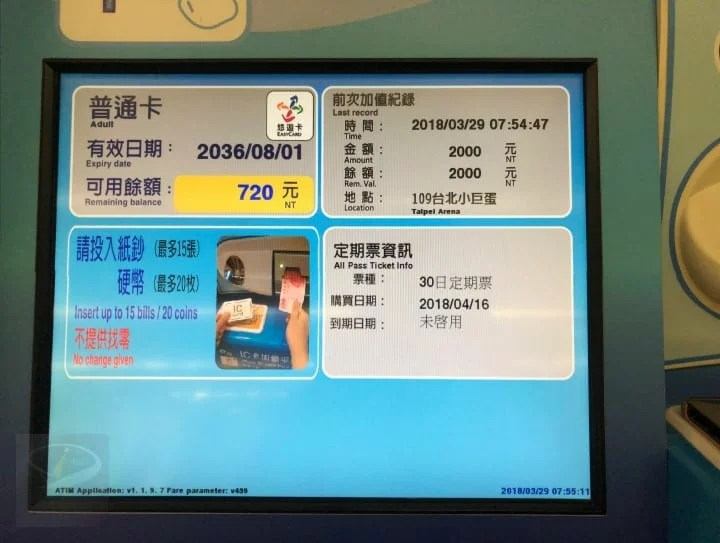 taipei_mrt_Monthly_Passes_1280_3