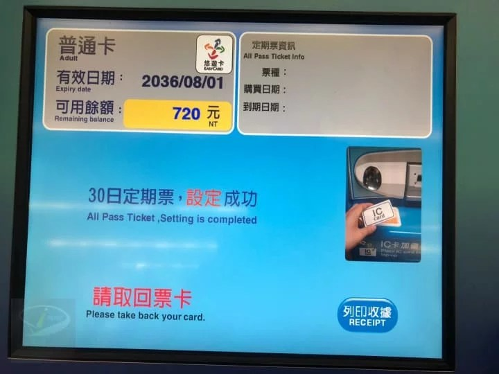 taipei_mrt_Monthly_Passes_1280_4