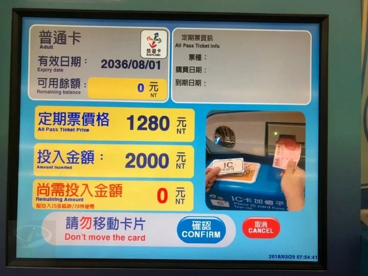 taipei_mrt_Monthly_Passes_1280_5