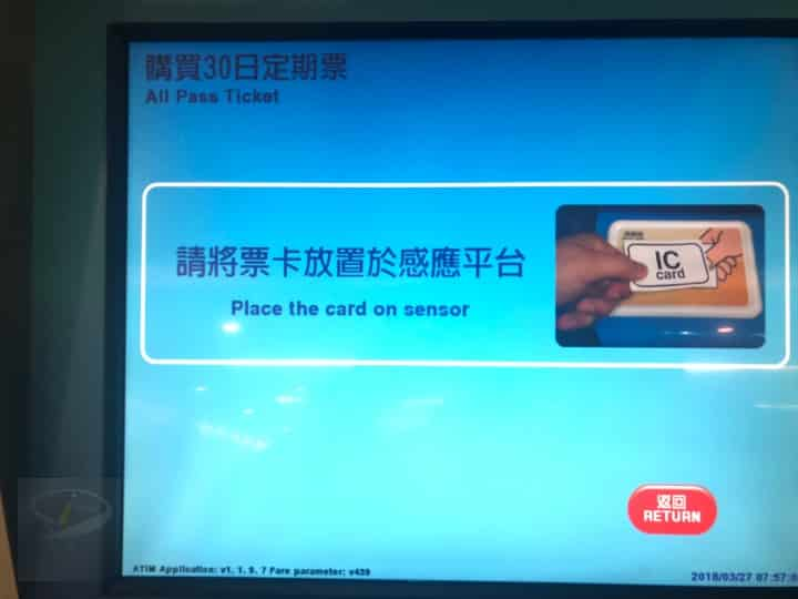 taipei_mrt_Monthly_Passes_1280_8