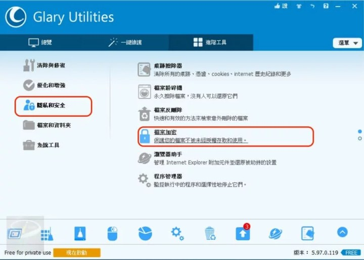 Glary Utilities-2-10