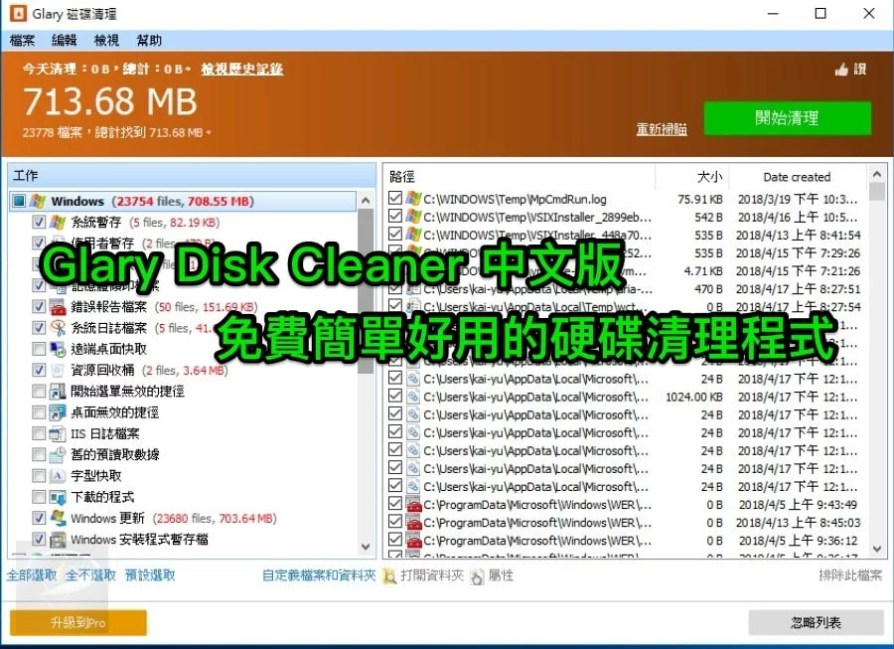 Glary_Disk_Cleaner