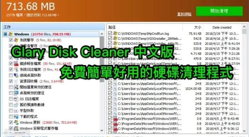 Glary_Disk_Cleaner