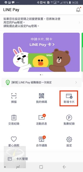 LINE Pay_10