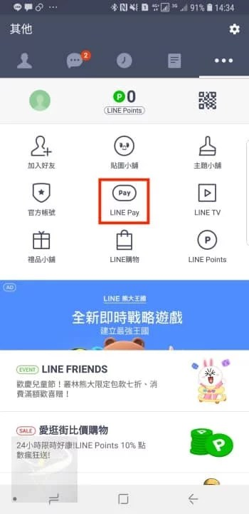 LINE Pay_7