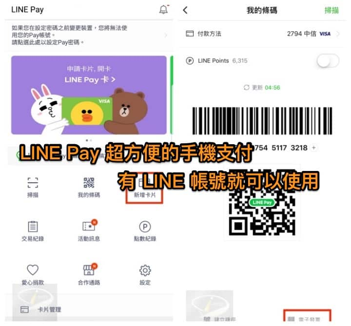 LINE_PAY