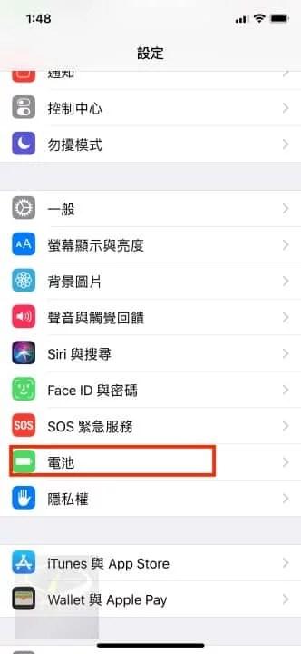iOS Battery-1