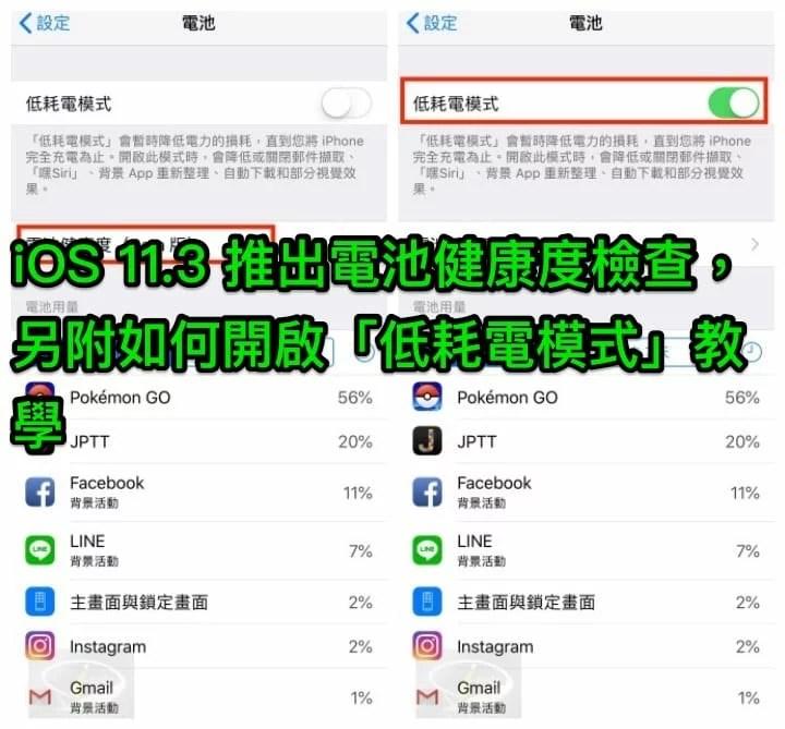iOS_11_低耗電模式_電池健康度