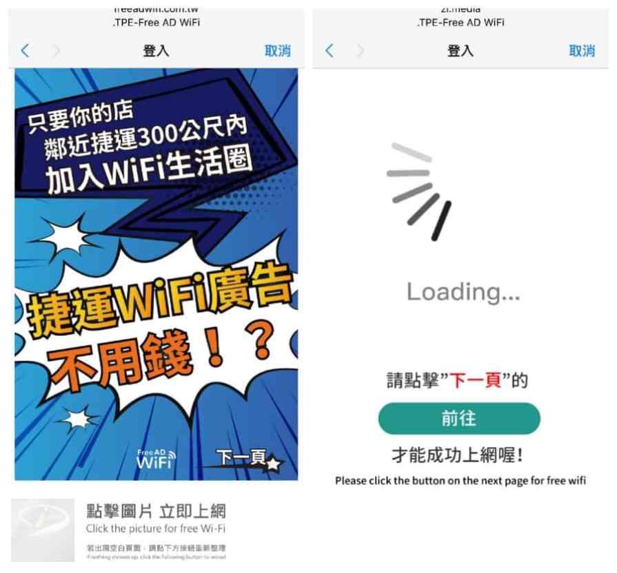 台北捷運免費 WiFi_1