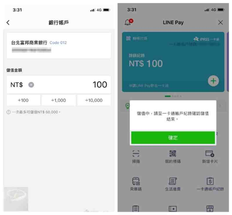 line pay_3
