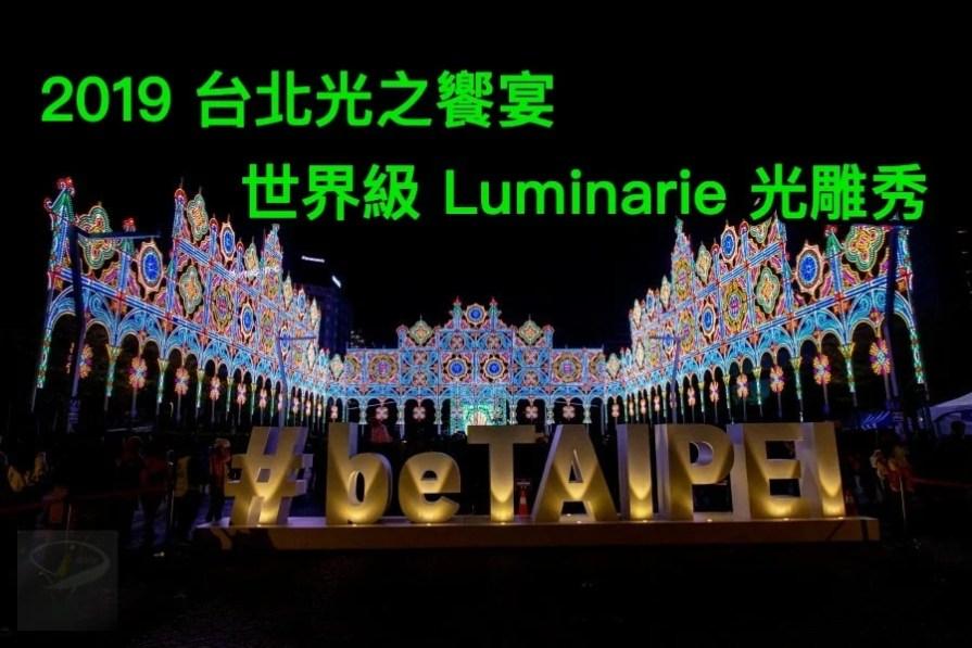2019_taipei_Luminarie