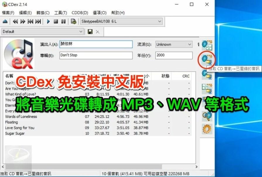 cdex 中文 版 上/