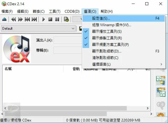 CDEx_5