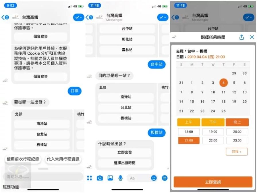 台灣高鐵-messenger-1