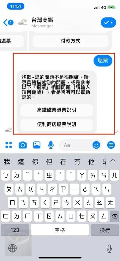 台灣高鐵-messenger-5