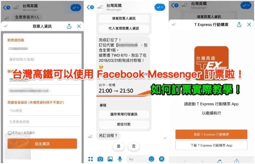 台灣高鐵-messenger