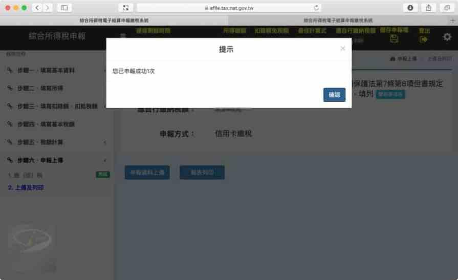 web_tax_22