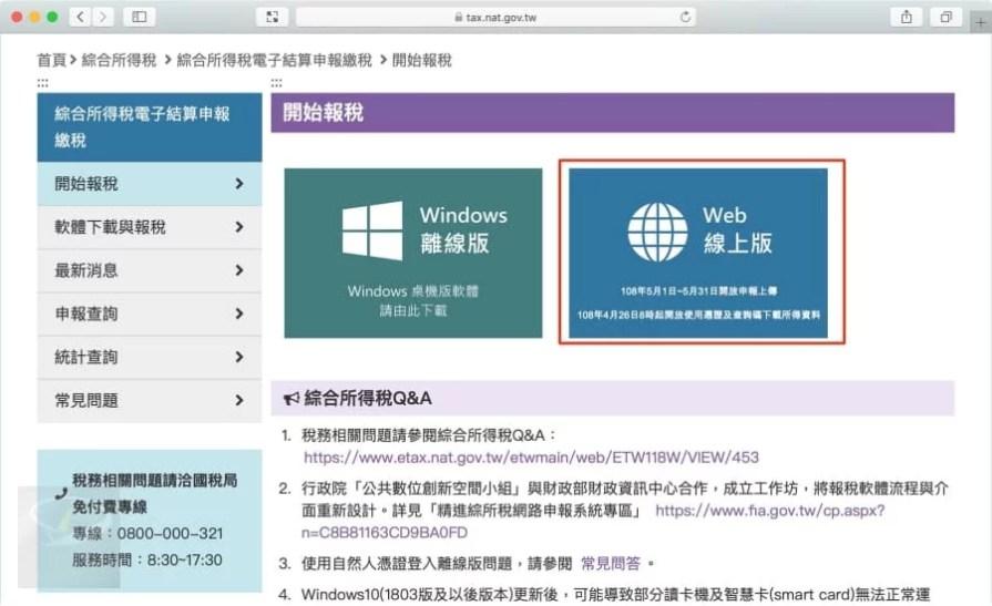 web_tax_3