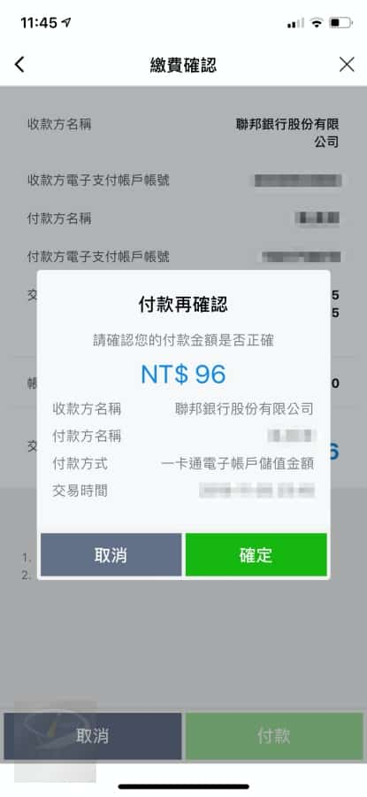 line_pay_ubot_crditcard_6