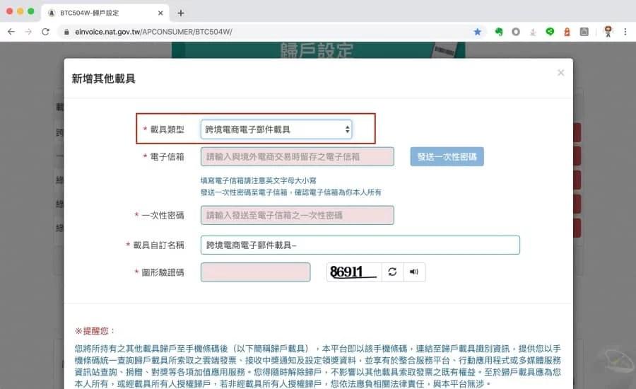 Cross-border e-commerce einvoice-5