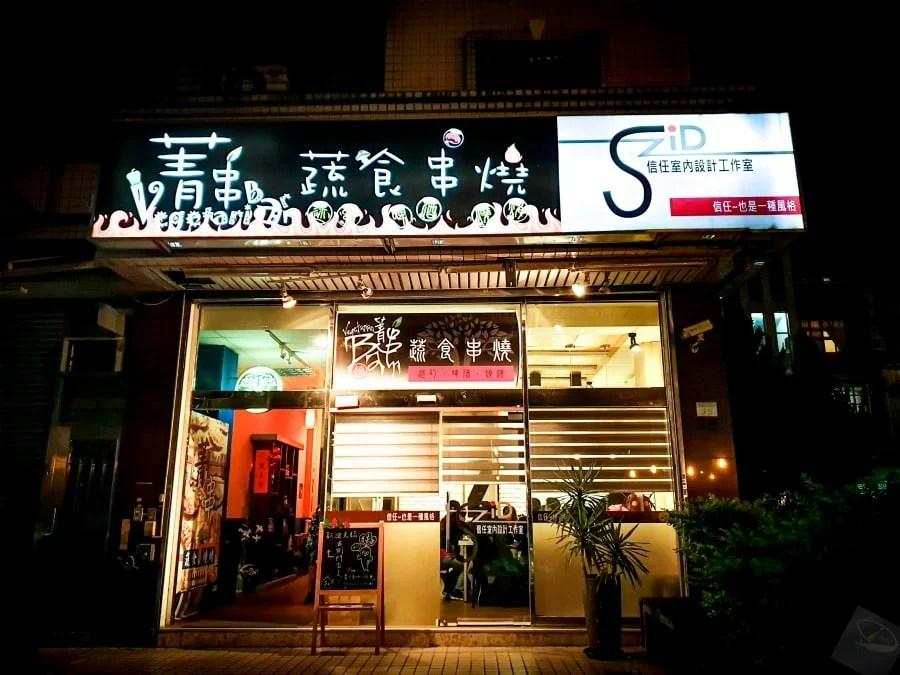 菁串蔬食燒烤_8