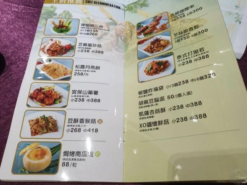 崇德發蔬食餐廳-7