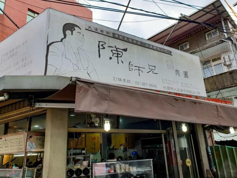 陳師兄肉圓-15