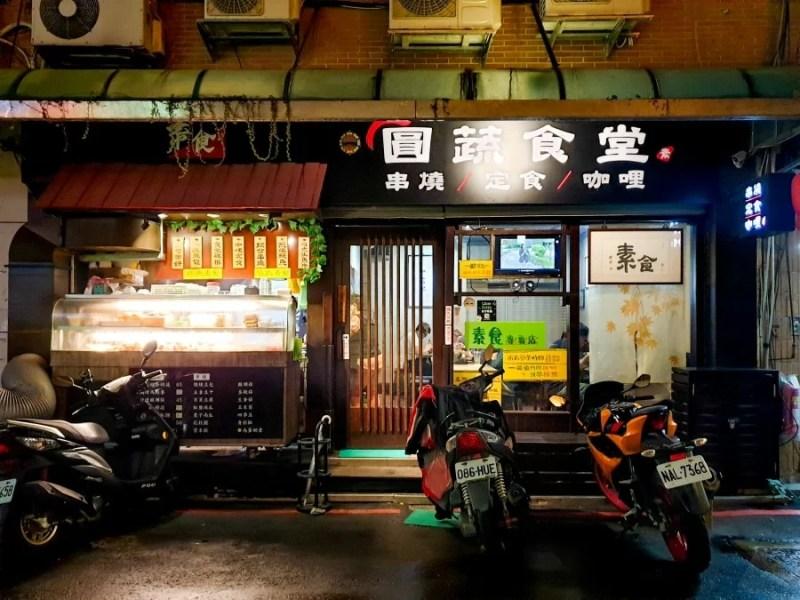 圓蔬食堂-1