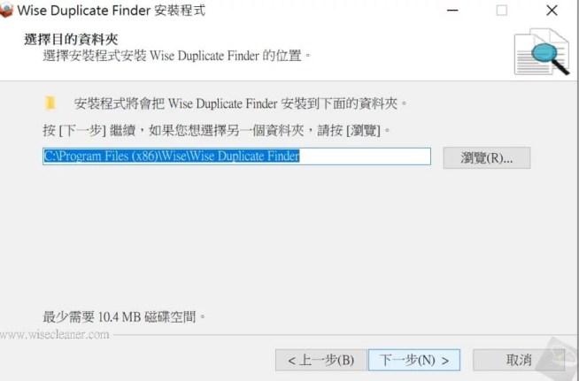 Wise Duplicate Finder_2