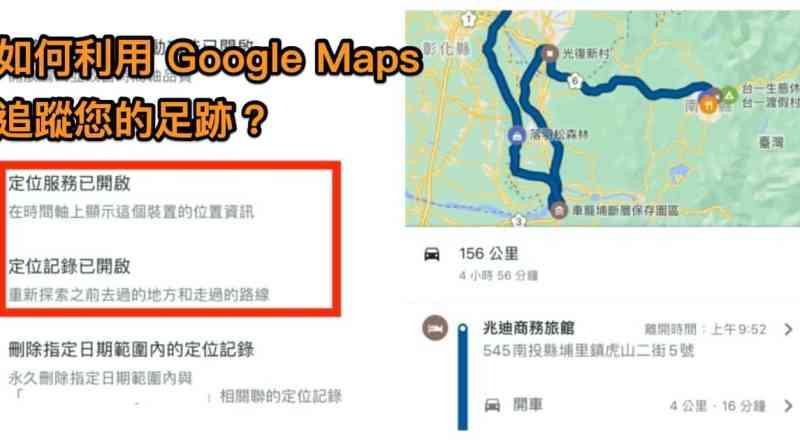 google_maps_timeline