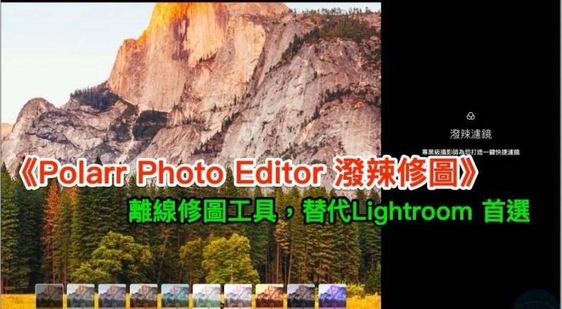 Polarr_Photo_Editor
