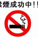 禁煙の効果はいつから?禁断症状の克服方法は半年以上のブログ毎日更新よりも簡単な話